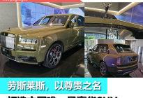 以尊贵之名,劳斯莱斯打造中国唯一最奢华SUV