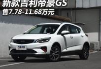 售7.78万起 新款吉利帝豪GS正式上市