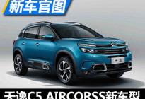 天逸C5 AIRCROSS新车型于6月中下旬上市