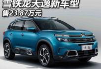 售23.87万 天逸C5 AIRCROSS新车型上市
