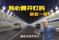 开车经过照明良好的隧道,还有必要开灯吗?很多司机傻傻搞不清