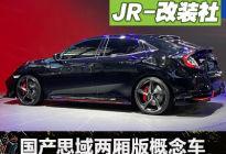 JR-改装社:实拍国产思域两厢版概念车