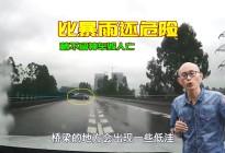新手司机注意,高速这种路况比下暴雨危险多了,稍不留神车毁人亡