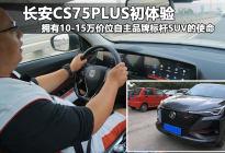 长安CS75PLUS初体验,L2级自动驾驶很好用