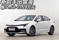 售11.58万元起 新款广汽丰田雷凌上市