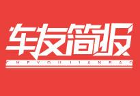 车友简报   车友锐评 拜腾生死局:缓兵之计还是败走开始、今年前5月汽车制造业利润下降33.5%、北京市调整轻型汽车国六b颗粒物数量有关要求