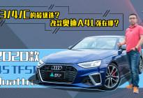 薄荷Car:3/4/C的最优选?改款奥迪A4L强在哪?