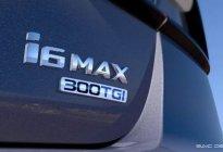 荣威新狮标首款轿车外观细节图曝光 命名为荣威i6 MAX