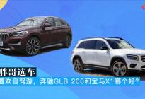 胖哥选车 喜欢自驾游,奔驰GLB和宝马X1哪个好?