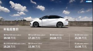 2020款广汽新能源埃安S上市  补贴后售价13.98万起!