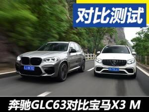 成绩差之毫厘 奔驰GLC 63对比宝马X3 M