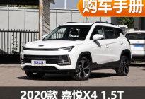 推荐CVT梦想型 2020款嘉悦X4购车手册
