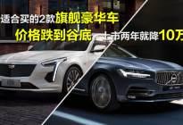 最适合买的2款旗舰豪华车,价格跌到谷底,上市两年就降10万