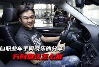 车手何晓乐Drive Log:职业车手日常是这么握方向盘的!