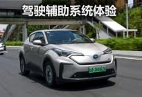 带中线追踪功能 体验丰田C-HR EV ADAS