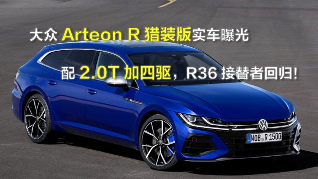 大众ArteonR猎装版实车曝光,R36接替者回归!