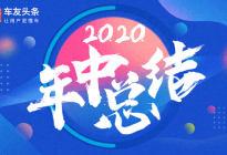 #2020年中总结 上半年车圈那些事儿#主题征文活动