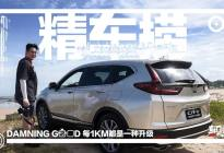 皓影买早了?东本祭出中型SUV杀手锏!抢先试驾新CR-V