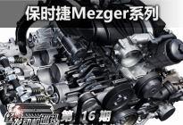 经典发动机巡礼:保时捷Mezger系列