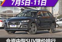 奥迪Q5L降10.46万元 中型SUV降价排行