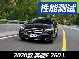 1.5T+48V 测2020款奔驰E 260 L运动版