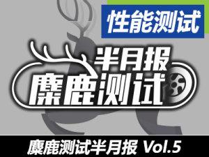 4月至5月成绩汇总 麋鹿测试半月报Vol.5