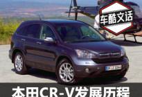 紧凑型SUV的标杆 本田CR-V25年发展历程