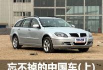不只是经典 记忆中抹不掉的中国品牌车