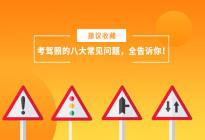 关于考驾照的8大常见问题,一次性都告诉你!