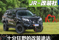 JR-改装社:狂野气息十足的日产途达
