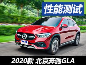 一夜回到20岁 抢测北京奔驰GLA 200