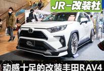 JR-改装社:丰田RAV4改装案例(7)