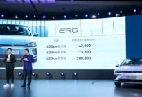 """新LOGO """"芯""""续航 荣威R ER6上市 16.28万起售 续航620km"""