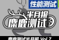 6月成绩汇总(下) 麋鹿测试半月报Vol.7