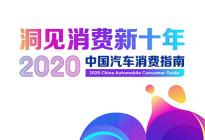 洞察消费新十年 2020中国汽车消费指南