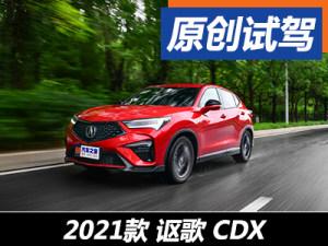 钟灵毓秀 试驾新款广汽讴歌CDX A-Spec