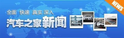 猎装版一同推出 新款一汽-大众CC下线 汽车之家