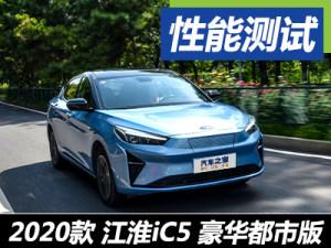 本分的家用车 测江淮iC5 豪华都市版