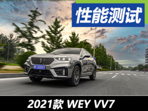 配置提升 测试2021款 WEY VV7 科技版