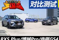 《三国志》:3款中国品牌紧凑型SUV对比