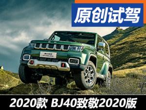 最硬核版来了 试驾北京BJ40致敬2020版