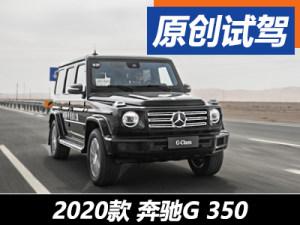 二分之一硬汉 试驾2020款 奔驰G 350