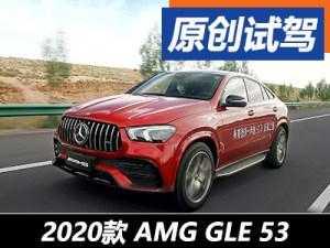 绝对舒适的性能车 试驾AMG GLE 53系列