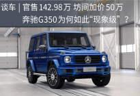"""谈车丨官售142.98万 坊间加价50万 奔驰G 350怎么这么""""现象级""""?"""