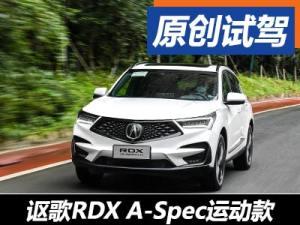 增强运动属性 试讴歌RDX A-Spec运动款