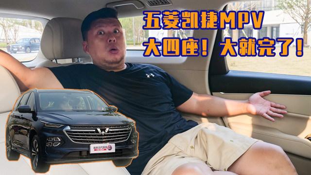 【胖哥试车】五菱凯捷MPV 四座更比七座强