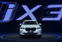 预售47万起,华晨宝马iX3国内首发亮相