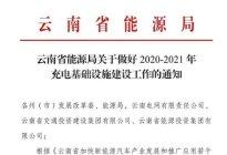 云南省:2021年底前新建各類充電樁不少于20萬個