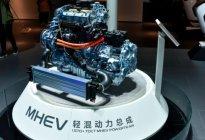 新司機學堂 排量更小、價格更高 廠家強推的48V輕混系統真的好用嗎?