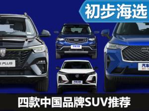 大屏才是真的爽 四款中国品牌SUV推荐